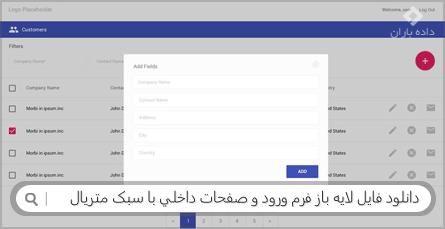 دانلود فایل لایه باز فرم ورود و صفحات داخلی با سبک متریال