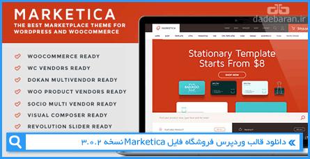 دانلود قالب وردپرس فروشگاه فایل Marketica نسخه 3.0.2
