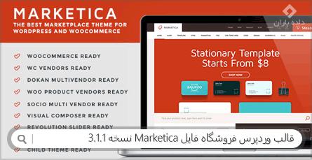 قالب وردپرس فروشگاه فایل Marketica نسخه 3.1.1