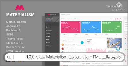 دانلود قالب HTML پنل مدیریت Materialism نسخه 1.0.0