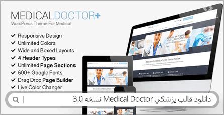 دانلود قالب پزشکی Medical Doctor نسخه 3.0