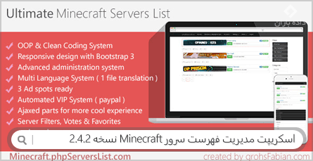 اسکریپت مدیریت فهرست سرور Minecraft نسخه 2.4.2