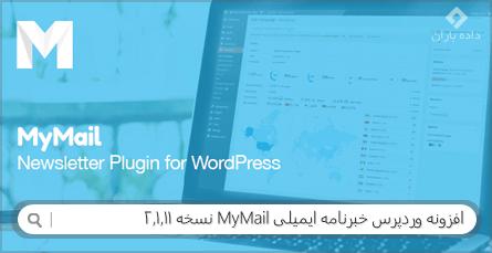 افزونه وردپرس خبرنامه ایمیلی MyMail نسخه 2.1.11