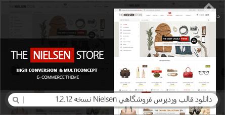 دانلود قالب وردپرس فروشگاهی Nielsen نسخه 1.2.12