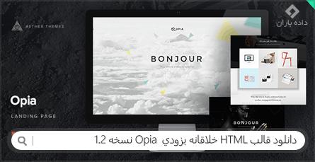 دانلود قالب HTML خلاقانه بزودی Opia نسخه 1.2