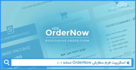 اسکریپت فرم سفارش OrderNow نسخه 1.1