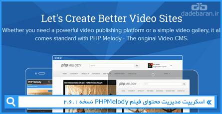 اسکریپت مدیریت محتوای فیلم PHPMelody نسخه 2.6.1