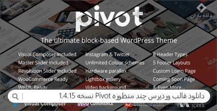 دانلود قالب وردپرس چند منظوره Pivot نسخه 1.4.15