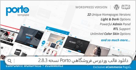 دانلود قالب وردپرس فروشگاهی Porto نسخه 2.8.3