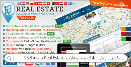 اسکریپت پرتال املاک و مستغلات Real Estate نسخه 1.5.8