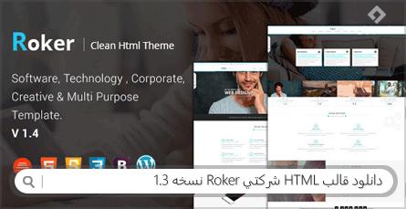 دانلود قالب HTML شرکتی Roker نسخه 1.3