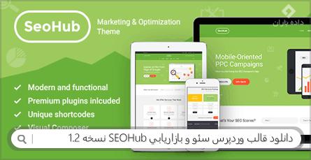 دانلود قالب وردپرس سئو و بازاریابی SEOHub نسخه 1.2