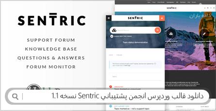 دانلود قالب وردپرس انجمن پشتیبانی Sentric نسخه 1.1