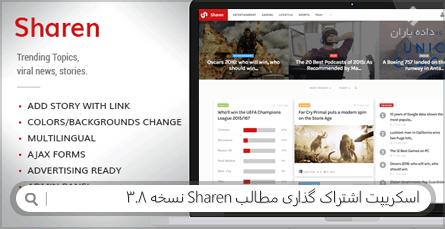 اسکریپت اشتراک گذاری مطالب Sharen نسخه ۳٫۶