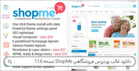 دانلود قالب وردپرس فروشگاهی ShopMe نسخه 1.1.6