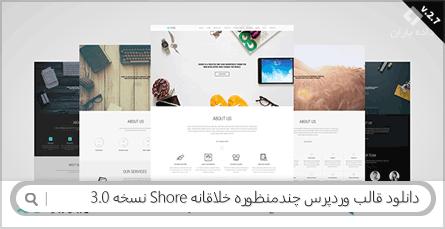 دانلود قالب وردپرس چندمنظوره خلاقانه Shore نسخه 3.0