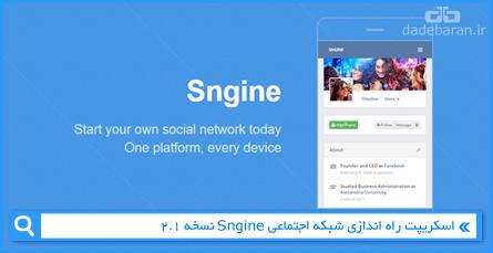 اسکریپت راه اندازی شبکه اجتماعی Sngine نسخه 2.1