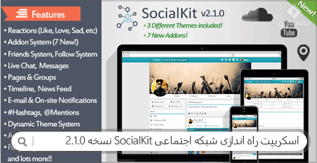 اسکریپت راه اندازی شبکه اجتماعی SocialKit نسخه 2.1.0