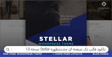 دانلود قالب تک صفحه ای چندمنظوره Stellar نسخه 1.0