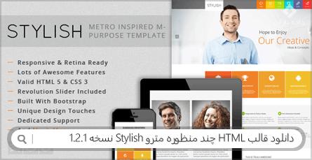دانلود قالب HTML چند منظوره مترو Stylish نسخه 1.2.1