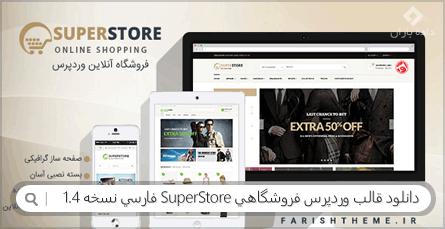 دانلود قالب وردپرس فروشگاهی SuperStore فارسی نسخه 1.4