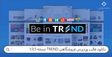 دانلود قالب وردپرس فروشگاهی TREND نسخه 1.9.5