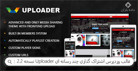 قالب وردپرس اشتراک گذاری چند رسانه ای Uploader نسخه 2.2