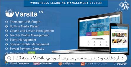 دانلود قالب وردپرس سیستم مدیریت آموزشی Varsita نسخه 2.0
