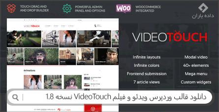 دانلود قالب وردپرس ویدئو و فیلم VideoTouch نسخه 1.8