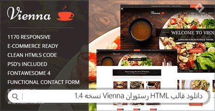 دانلود قالب HTML رستوران Vienna نسخه 1.4