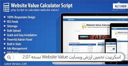 اسکریپت تخمین ارزش وبسایت Website Value نسخه 2.07