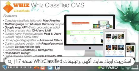 اسکریپت ایجاد سایت آگهی و تبلیغات WhizClassified نسخه 1.7