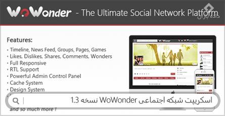 اسکریپت شبکه اجتماعی WoWonder نسخه 1.3