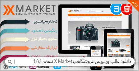 دانلود قالب وردپرس فروشگاهی X Market نسخه 1.8.1