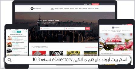 اسکریپت ایجاد دایرکتوری آنلاین eDirectory نسخه 10.3