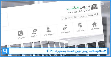 دانلود قالب زیبای میهن هاست به صورت HTML