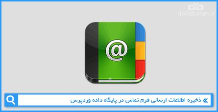ذخیره اطلاعات ارسالی فرم تماس در پایگاه داده وردپرس