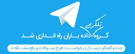 گروه تلگرام داده باران