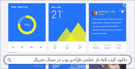 دانلود کیت لایه باز عناصر طراحی وب در سبک متریال