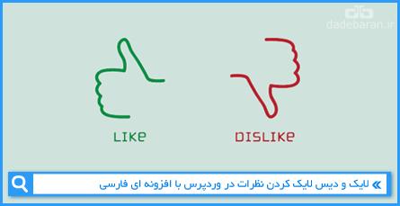 لایک و دیس لایک کردن نظرات در وردپرس با افزونه ای فارسی