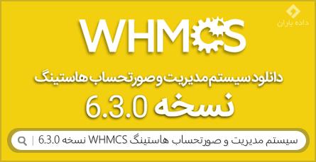 دانلود سیستم مدیریت و صورتحساب هاستینگ WHMCS نسخه 6.3.0