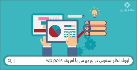 ایجاد نظر سنجی در وردپرس با افزونه wp polls