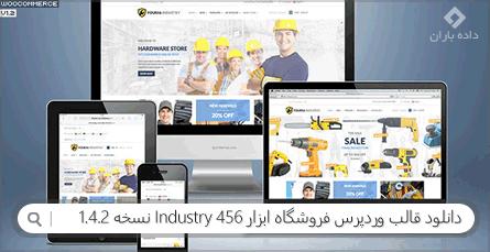 دانلود قالب وردپرس فروشگاه ابزار 456 Industry نسخه 1.4.2