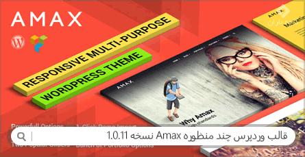 قالب وردپرس چند منظوره Amax نسخه 1.0.11