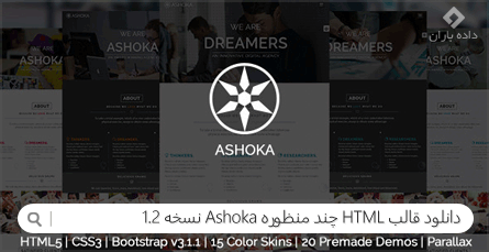 دانلود قالب HTML چند منظوره Ashoka نسخه 1.2