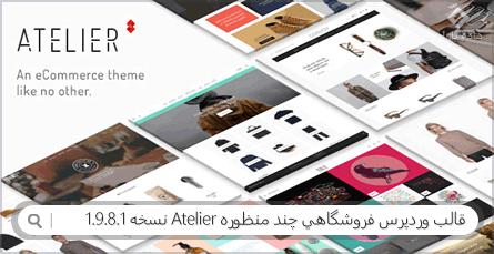 قالب وردپرس فروشگاهی چند منظوره Atelier نسخه 1.9.8.1