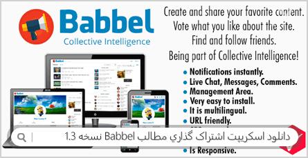 دانلود اسکریپت اشتراک گذاری مطالب Babbel نسخه 1.3