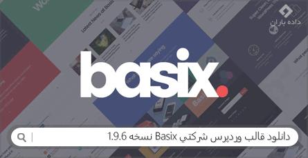 دانلود قالب وردپرس شرکتی Basix نسخه 1.9.6