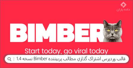 قالب وردپرس اشتراک گذاری مطالب پربیننده Bimber نسخه 1.4