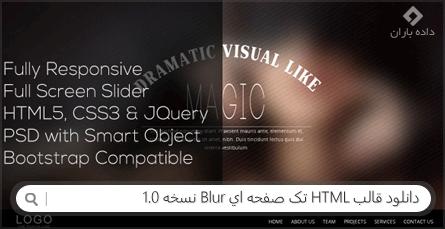 دانلود قالب HTML تک صفحه ای Blur نسخه 1.0